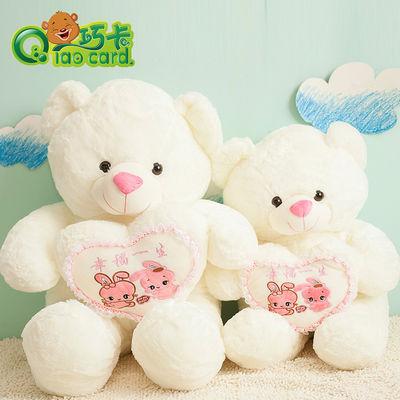 巧卡幸福熊布娃娃可爱毛绒玩具