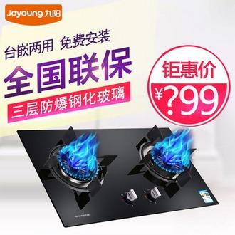 Joyoung 九阳 6B216E 台嵌两用燃气灶