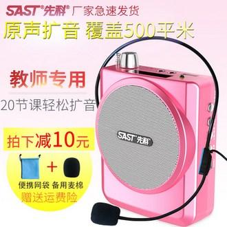 SAST/先科 N-212 无线小蜜蜂扩音器