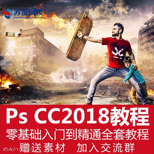 ps教程photoshop cc2018全套速成入门