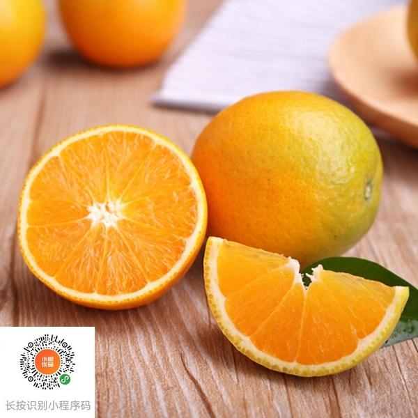 云南玉溪哀牢山冰糖橙橙子