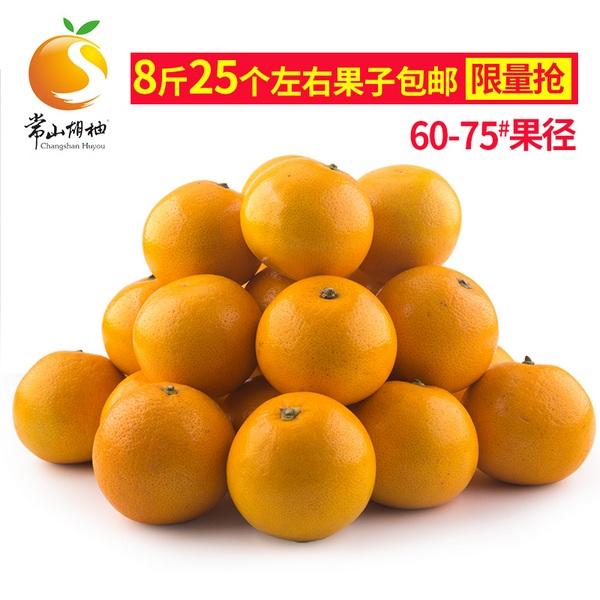 常山胡柚8斤新鲜葡萄柚