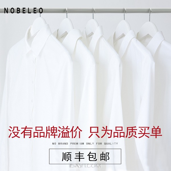 诺贝奥成衣免烫纯棉男士长袖衬衫