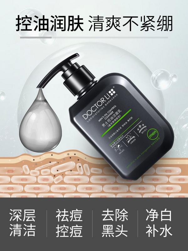 李医生男士洗面奶两瓶 控油祛痘清洁黑头