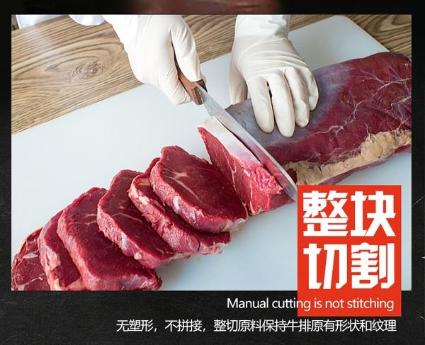 10片共1480g 绝世原切澳洲牛排套餐