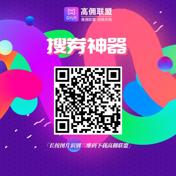 官方高佣联盟app