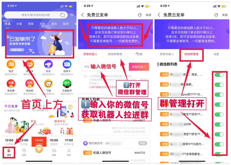 高佣联盟app怎么下载?怎么注册使用呢?