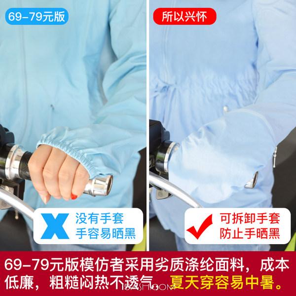 防晒衣薄款防紫外线防晒神器