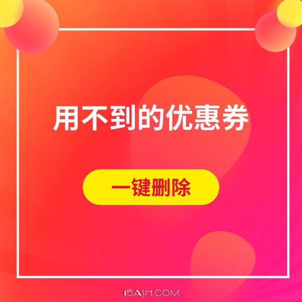 """淘宝/天猫超提示出现""""领券已达上限""""怎么办"""