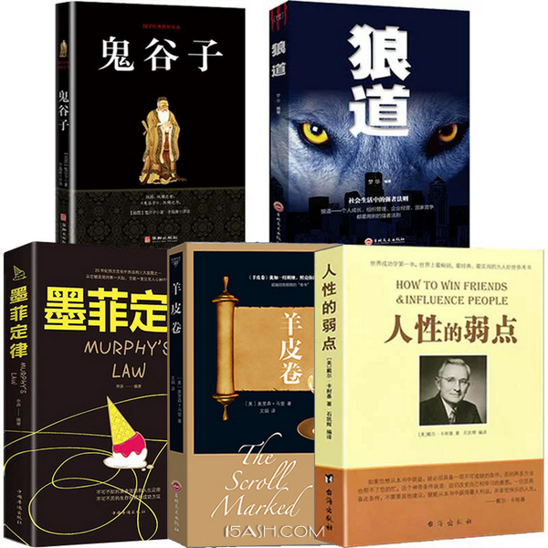 实理人生理想,受益一生的5本经典畅销书
