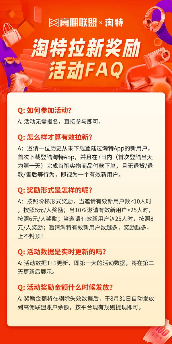 淘特拉新奖励活动FAQ