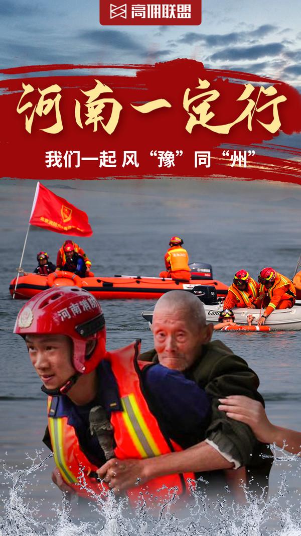 转需!全国互助救援通道详细指南,共同见证洪水中的中国力量!