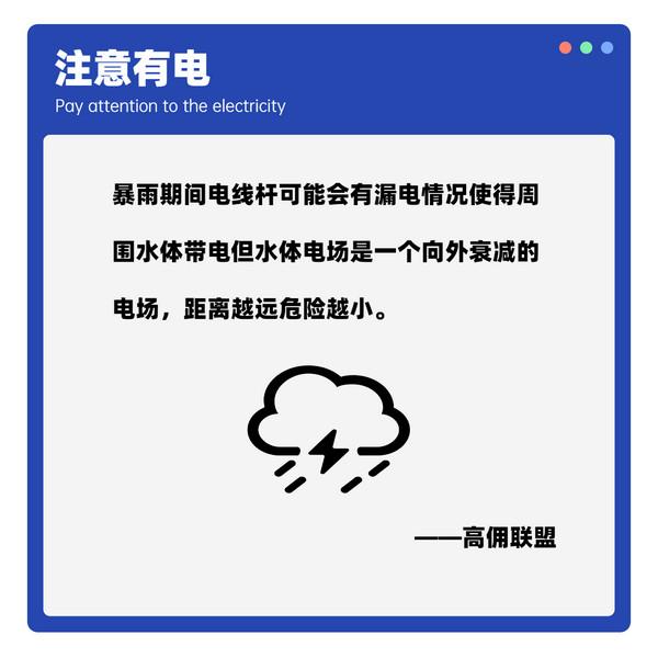 《暴雨抢险个人防护注意事项》