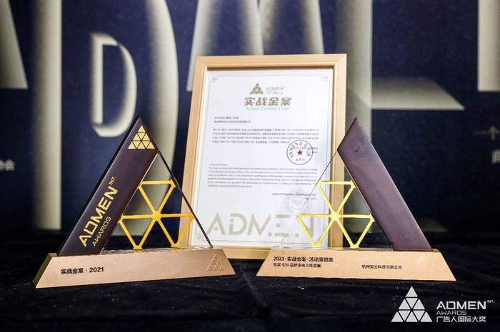 """力斩第十届ADMEN""""实战金案""""国际大奖!"""